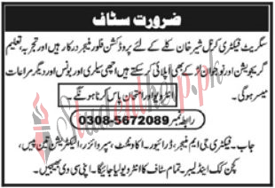 Manager Jobs 2021 at cigarette Factory