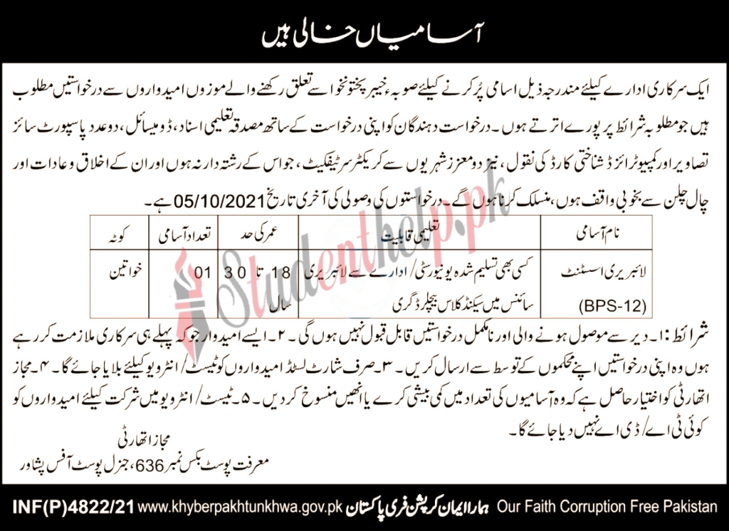 Library Assistant Jobs 2021 at Government Department KPK